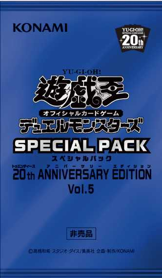 SPECIAL PACK Vol.5